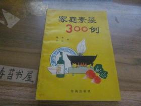 家庭素菜300例