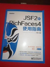 JSF2和RichFaces4使用指南