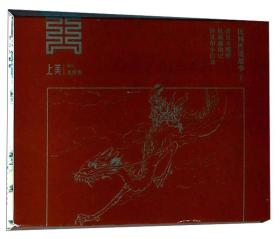 民间传说故事1(套装共3册)
