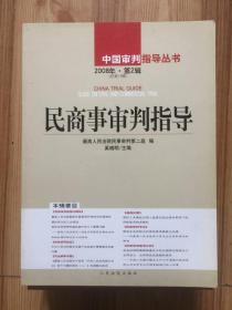 民商事审判指导(2008年第2辑)(总第14辑)