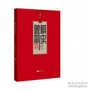 汉竹·健康爱家系列:《黄帝内经》对症养五脏