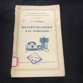 俄文原版 半导体及其利用
