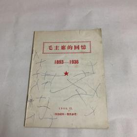 毛主席的回忆1893-1936