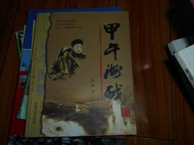 甲午海战 中国文史出版社  签名本