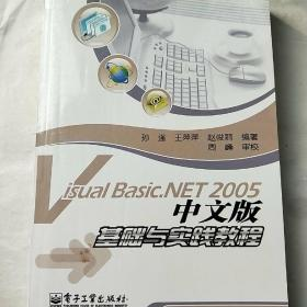 Visual Basic.NET 2005 基础与实践教程(中文版)