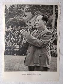 红色收藏宣传画  一九五七年毛主席在北京接见青年团代表