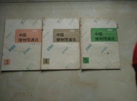 《中国博物馆通讯》1988.3/4/5三本任选一本