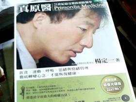 真原医——21世纪最完整的预防医学(附光盘,16开)