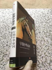 哈佛中国史早期中华帝国秦与汉