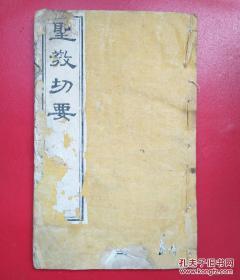 1851年清咸丰元年辛亥年精华刻陕西通远教区高爱斐削高一志主教准《圣教切要》一册全 ,此版国内无藏.是书详细的诠释了重要经文 天主教珍品。