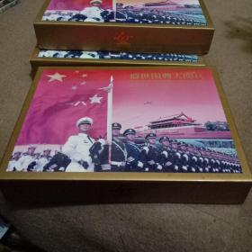 盛世国典大阅兵:庆祝中华人民共和国成立六十周年六十枚连体邮资明信片