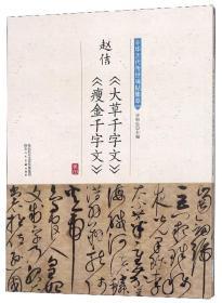 中华历代传世碑帖集萃:赵佶《大草千字文》《瘦金千字文》