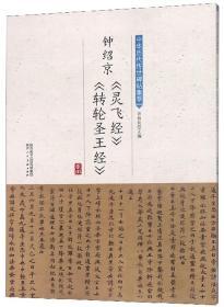 中华历代传世碑帖集萃:钟绍京《灵飞经》《转轮圣王经》