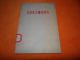 毛泽东主席论妇女