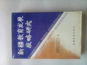 新疆教育发展战略研究:1989年——2000年(1993年一版一印,仅印2000册!)