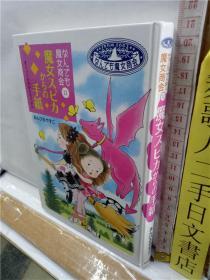 なんでも魔女商会⑪   魔女スピカからの手纸    あんびるやすこ   岩崎书店     日文原版32开儿童读物