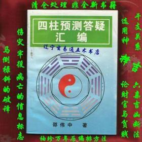 《四柱预测答疑汇编》邵伟中编著刘宪昭整理32开323页