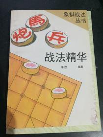 象棋战法丛书,炮马兵战法精华 (没有版权页了)