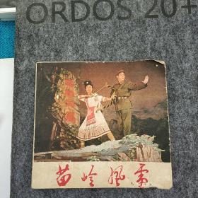 苗岭风雷 76年 一版一印