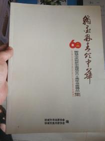 翰墨丹青颂中华   聊城市庆祝中华人民共和国成立六十周年书画精品集  (16开,精装,铜版纸,印刷精美!)