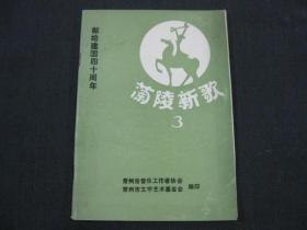 兰陵新歌(3)--献给建国四十周年