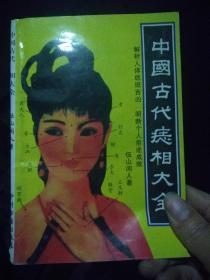 中国古代痣相大全_