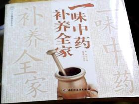 一味中药补养全家(铜版彩印,24开)