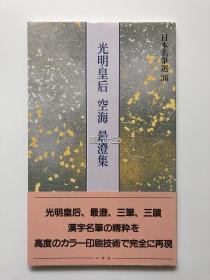 二玄社 日本名笔选36  光明皇后 空海 最澄集 1995年  一版一印