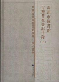 温州市图书馆古籍普查登记目录