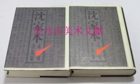 沈家本未刻书集纂 上下 两册全 中国社会科学出版社1996年1印500册