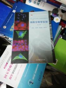 细胞生物学实验(第4版)