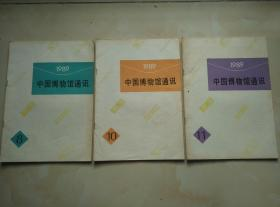 《中国博物馆通讯》1989. 8、10/11三本任选一本