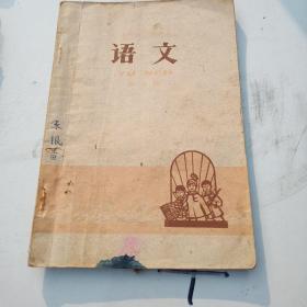 山西省小学课本语文(第十册)