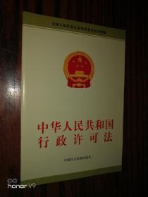 中华人民共和国行政许可法
