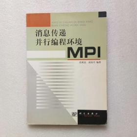 消息传递并行编程环境MPI,