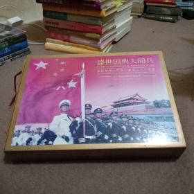 盛世国典大阅兵:庆祝中华人民共和国成立六十周年六十枚连体邮资明信片2