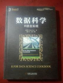数据科学:R语言实现