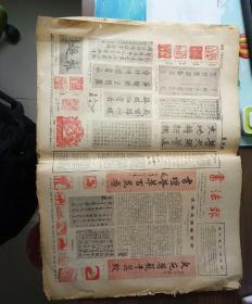 1985年书法报(38张合售)品相如图处理价