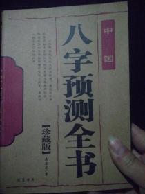 中国八字预测全书珍藏版_2008年一版一印,近全新