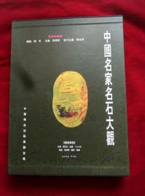 《中国名家名石大观》重1950克
