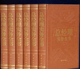总经理实务全书(皮面烫金) 全六卷精装16开   1C02c