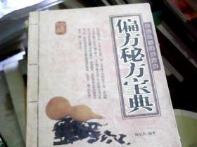 偏方秘方宝典(16开)