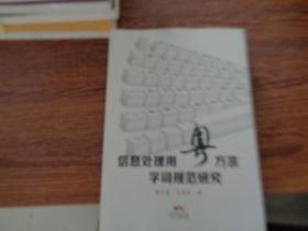 信息处理用粤方言字词规范研究  侯兴泉签赠本