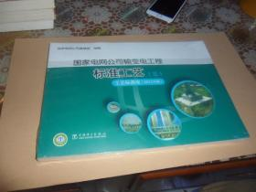 国家电网公司输变电工程标准工艺(三)工艺标准库 2011年版(含2张盘) 正版 现货