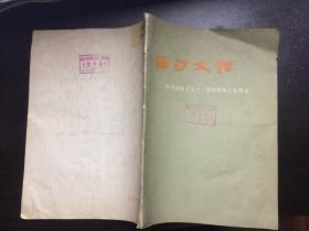 西沙文物: 中国南海诸岛之一西沙文物调查(74年1版75年2印)
