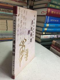 李氏族谱(嘉陵区木老天井沟)..