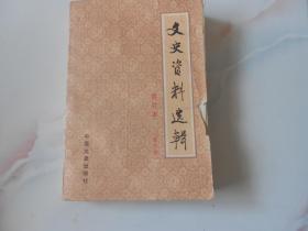 合订本《文史资料选辑》(第十册)