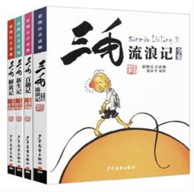 彩图注音版 解放记+新生记+百趣记 三毛流浪记全集共4册 张乐平