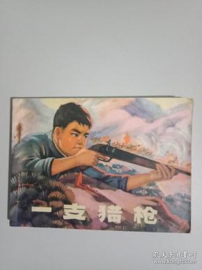 一支猎枪连环画