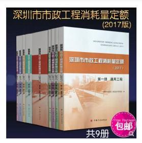 全套9册-深圳市市政工程消耗量定额2017版、深圳市建筑和市政工程概算编制规程-深圳工程定额书